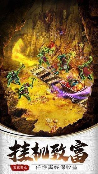 群魔乱世超变版神途图2