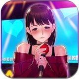 我的明星女友 v2.0.2