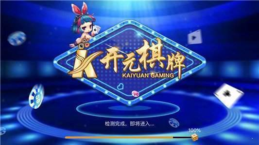 开元4234棋牌最新版图1