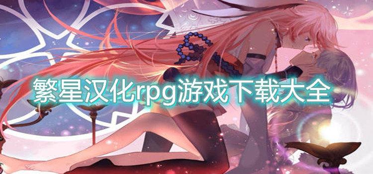 繁星汉化rpg游戏下载大全