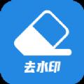 微微视频去水印 v1.0.1