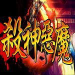 韩版9.0杀神恶魔