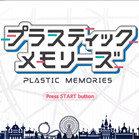 可塑性記憶