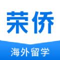 榮僑留學 v1.0