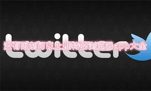 沒有限制可以上推特的瀏覽器app大全