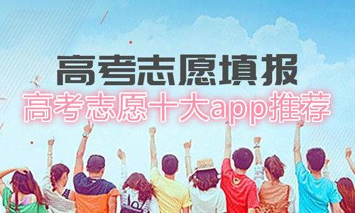 高考志愿十大app推薦