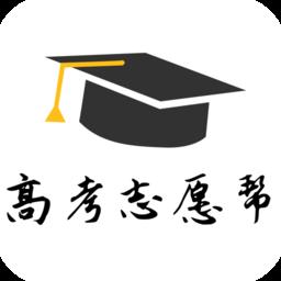 浙江高考志愿幫 v1.8.44