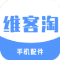 維客淘 v1.2.9