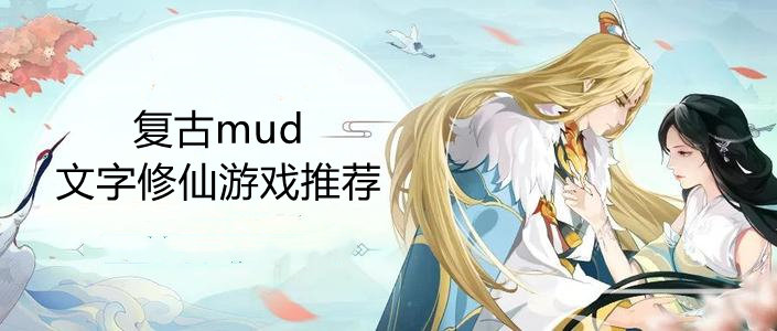 復古mud文字修仙游戲推薦