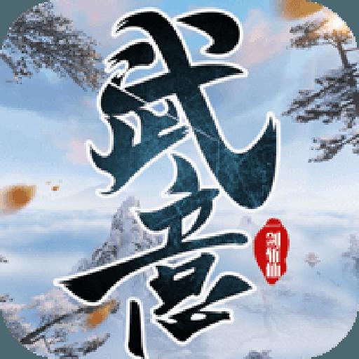 武意千秋 v1.0