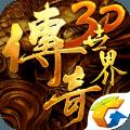 傳奇世界3d平民版