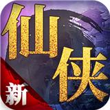 仙侠蜀汉传最新版