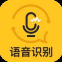速转录音转文字助手 v1.0.2