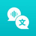 音頻轉文字翻譯官app