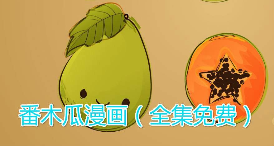 番木瓜漫画