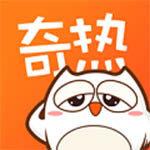 奇热漫画安卓版 v2.3.5