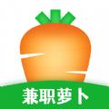 兼职萝卜 v1.0.0