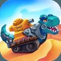 恐龙坦克 v2.0