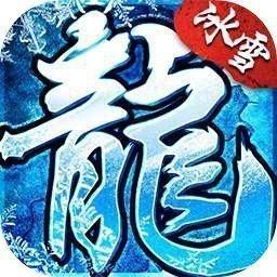 冰雪复古正版传奇官网版
