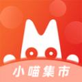 小喵集市 v3.4.5
