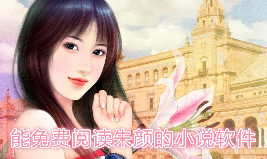能免費閱讀朱顏的小說軟件