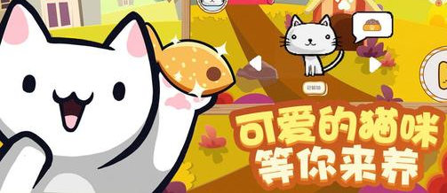 好玩的养猫游戏推荐