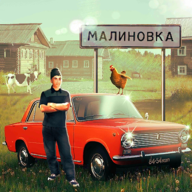 俄羅斯鄉村模擬器破解版