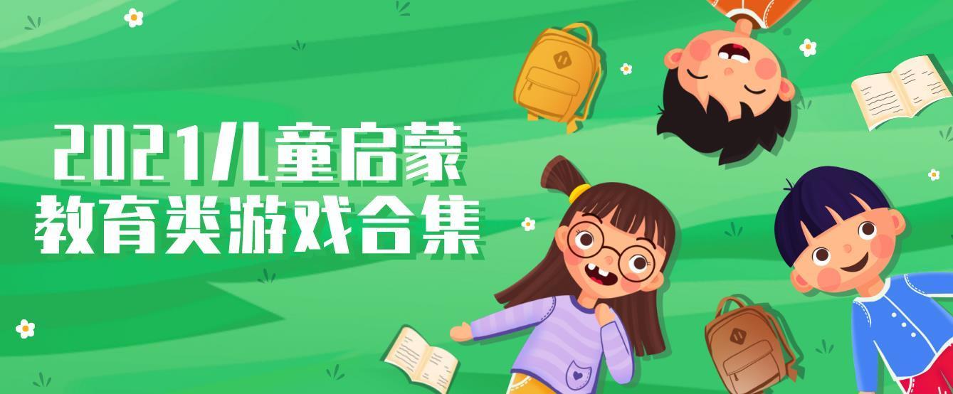 2021儿童启蒙教育类游戏合集
