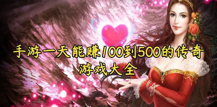 手游一天能賺100到500的傳奇游戲大全