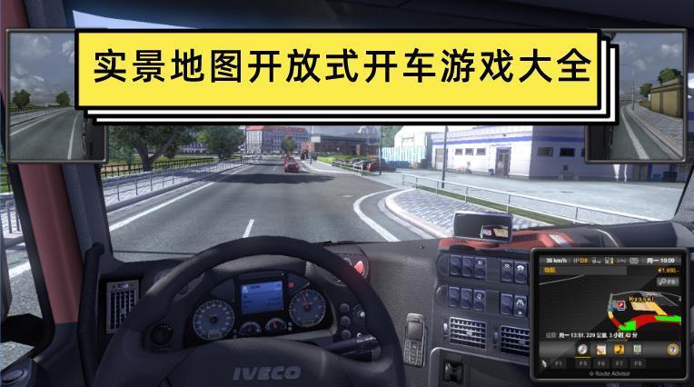 實景地圖開放式開車游戲大全