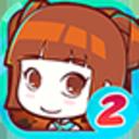 皇后成長計劃2破解版 v1.2.5