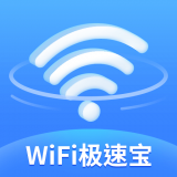 WiFi極速寶 v1.0.3