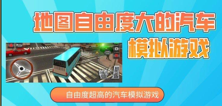 地图自由度大的汽车模拟游戏