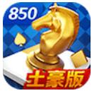 850棋牌最新版本