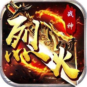烈火戰神無限版官網版 v3.88