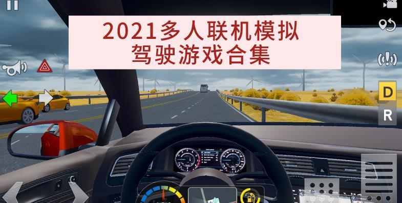 2021多人聯機模擬駕駛游戲合集