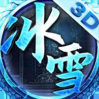 冰雪超變版 v3.3.0