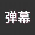 特效字幕組 v1.0