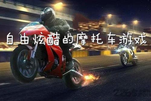 自由炫酷的摩托車游戲