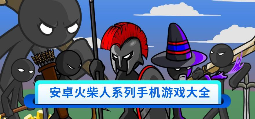 安卓火柴人系列手机游戏大全