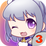 爱养成3内购破解版 v1.5.1