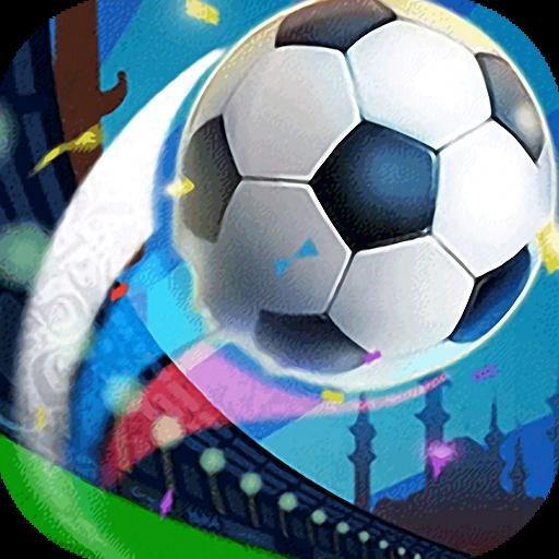 足球精英 v1.0