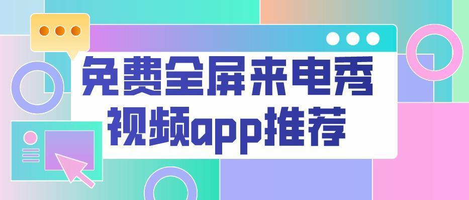免費全屏來電秀視頻app推薦