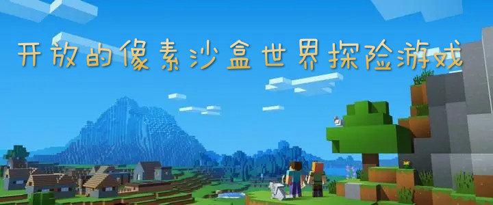 開放的像素沙盒世界探險游戲