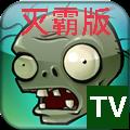 植物大戰僵尸TV滅霸存檔版