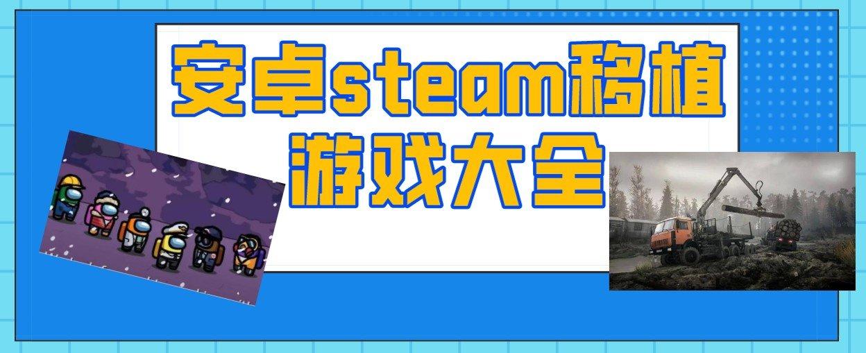 安卓steam移植游戏大全