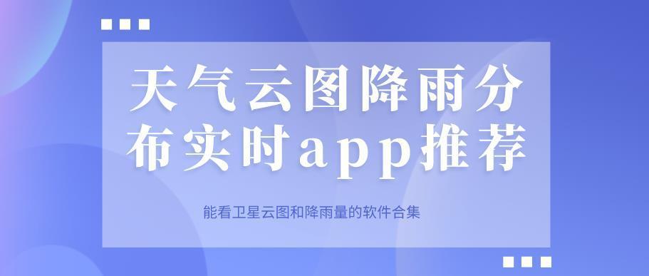 天气云图降雨分布实时app推荐