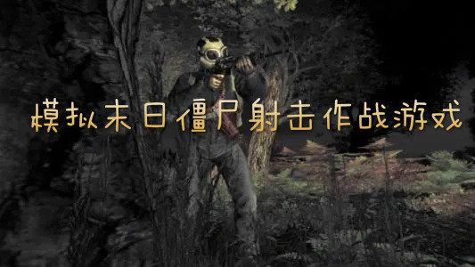 模拟末日僵尸射击作战游戏