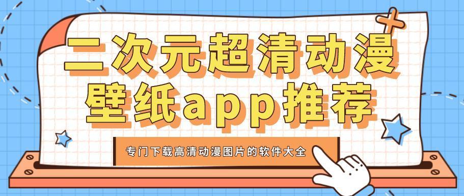 二次元超清动漫壁纸app推荐
