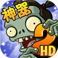 植物大戰僵尸2(內購免費)破解版